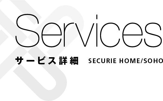 Services サービス詳細 SECURIE HOME/SOHO