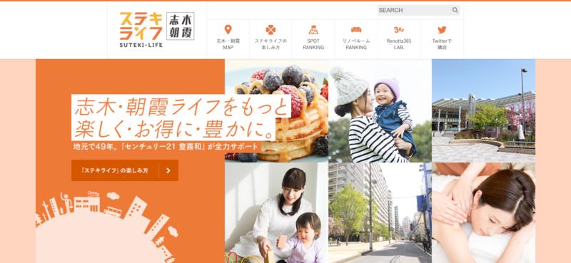 画面ショット_ステキライフ志木・朝霞suteki-life.style.png