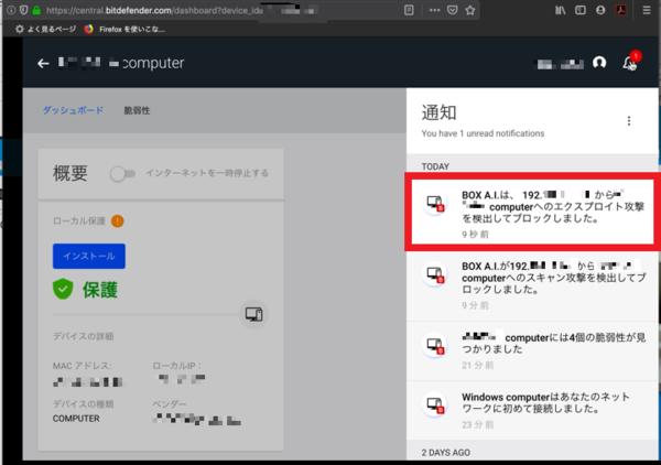 エクスプロイト攻撃ブロック(モザイク).PNG