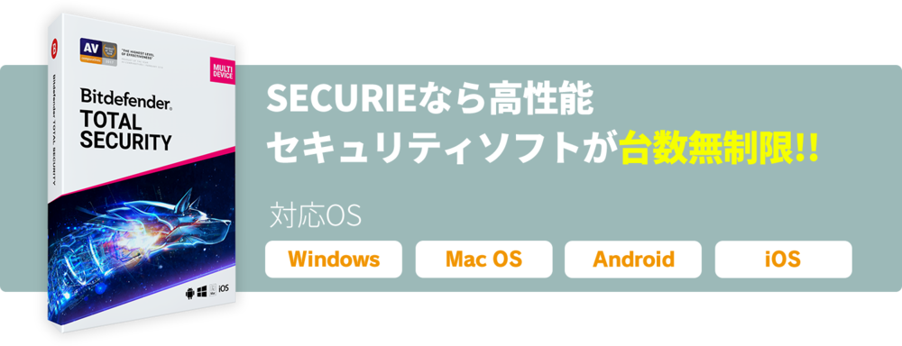 securie-soft_200917.png